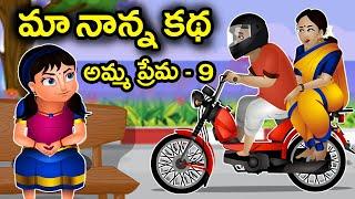 అమ్మ ప్రేమ 9 Amma Prema Story | మా నాన్న కథ - Telugu Moral Stories | Telugu Fairy Tales