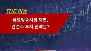 유료방송시장 재편, 관련주 투자전략은?