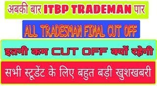 ITBP CT TRADESMEN|2013 VS 2017| TRADE WISE CUTOFF| CUTOFF BEFORE MEDICAL| ALL TRADES|