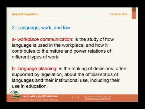اللغويات التطبيقية    المحاضرة  الاولى  د احمد السقوفي