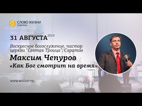Максим Чепуров