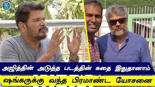 Thala Ajith Next Movie Story | Director Shankar Idea | Viswasam Updates | Mass Theme