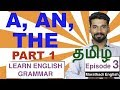 A, An and The - Part 1| Basic Grammar Ep 3 | Free English lessons in Tamil | Marathadi English