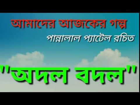 Adal badal (অদল বদল) written by Pannalal Patel||Shono Galpo Boli