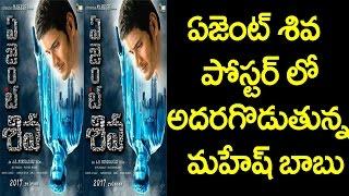 Agent shiva  official poster|mahesh babu new movie| దుమ్మురేపుతున్నఏజెంట్ శివ పోస్టర్|friday poster
