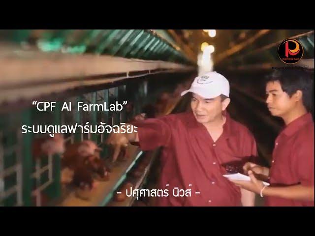 CPF AI FarmLab ระบบดูแลฟาร์มอัจฉริยะ - ปศุศาสตร์ นิวส์