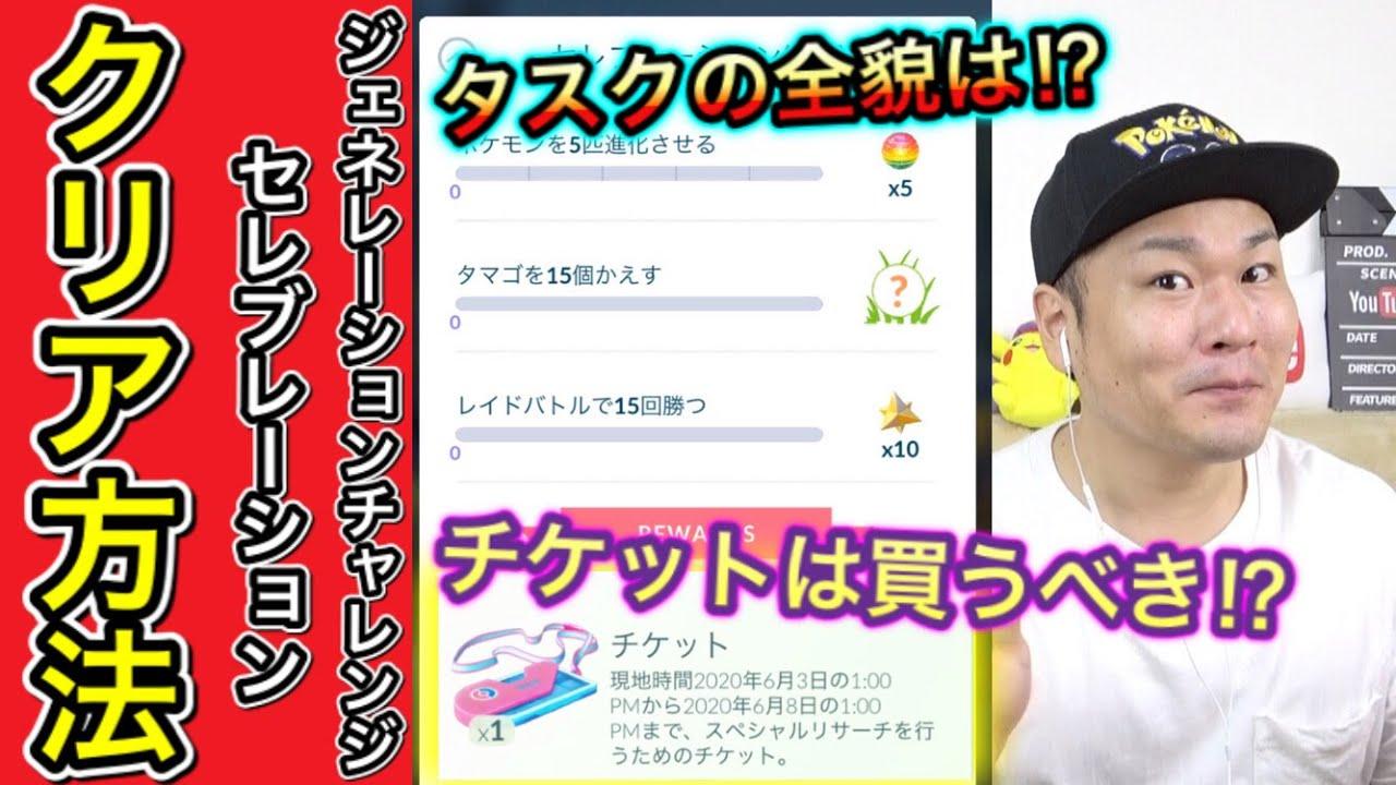 ポケモン go セレブ レーション チャレンジ