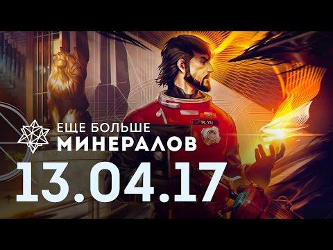 ЕБМ 13.04.17 Игровые новости [Prey, GTA Online, VR-игра про Рика и Морти]