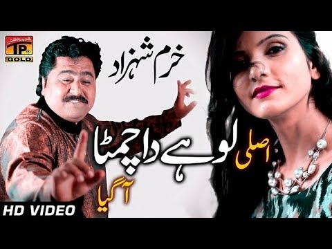Lohy Da Chimta - Khurram Shehzad - Latest Song 2017 - Latest Punjabi And Saraiki
