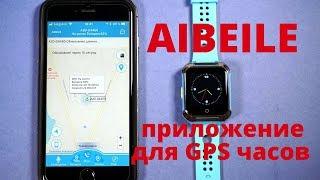Додаток для GPS годин Aibeile - налаштування та огляд на прикладі розумних годин Smart GPS Watch A20 W10