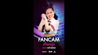 อย่างน้อย (Ost.ปิดเทอมใหญ่หัวใจว้าวุ่น) - เกื้อหนุน [FanCam] วันซ้อมใหญ่ | 4EVE Girl Group Star