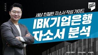 2021 하반기 IBK기업은행 자소서 항목해설_세상 친…