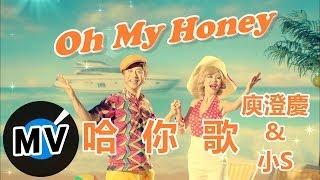 庾澄慶 Harlem Yu - 哈你歌 Honey Song (官方版MV)