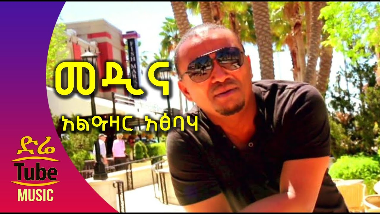 Ethiopia: Alazar Atsbaha /Aleco/ - Medina (መዲና) New Tigrigna Music Video 2016