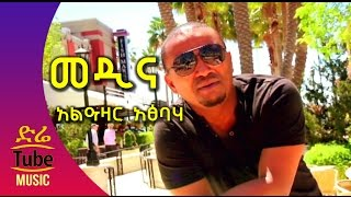 Ethiopia Alazar Atsbaha Aleco - Medina  New Tigrigna Music Video 2016