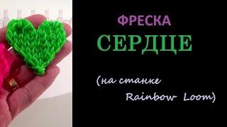 ФРЕСКА СЕРДЦЕ из резинок Rainbow Loom, Урок 54(Как сплести Фреску СЕРДЦЕ из резинок Rainbow Loom Bands ☀ Подписчики Rainbow Loom Russia Вконтакте: http://vk.com/raduzki1 ПРИСОЕДИНЯЙ..., 2015-05-05T16:57:30.000Z)