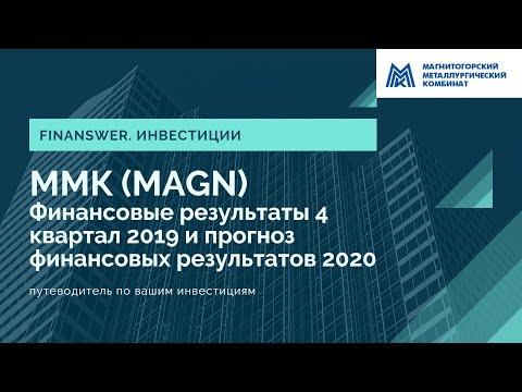 Финасовые результаты ММК за 2019 год и прогноз на 2020 год