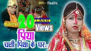 प्रिया चली पिया के घर || kone mora janm dela Superhit khortha vidai video 2018||