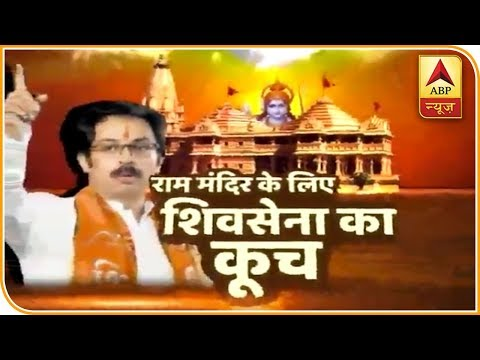 Sena's Presence In Ayodhya, An Attempt To Recall 1992? | Ghanti Bajao | ABP News