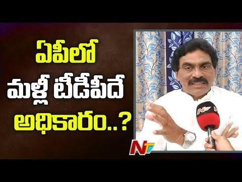 ఏపీ ఎన్నికల్లో మళ్లీ టీడీపీదే అధికారమా ? Lagadapati Rajagopal Exclusive Interview | NTV
