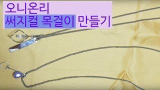 오니온리ONIONLY 써지컬 목걸이 만들기 DIY