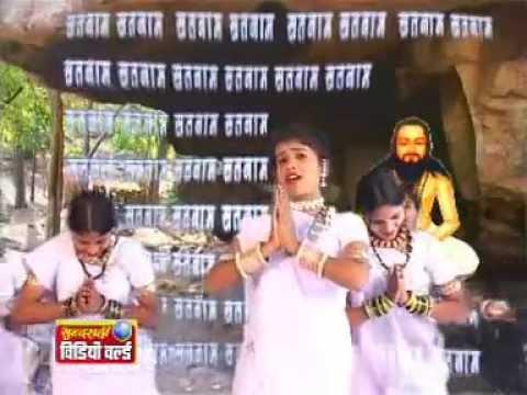 Beech Jungle Ma - Satnam Charo Dharm - Bhagavati Tandeshwari - Chhattisgarhi Panthi Song