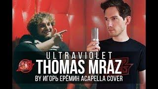 Thomas Mraz - Ultraviolet (acapella cover by Игорь Ерёмин) #RapNews