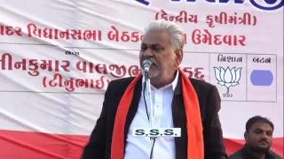 માણાવદર  જાહેરસભા parshottam rupala live Gujarat election 2017