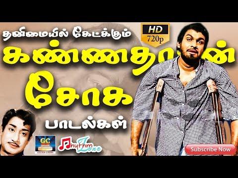 தனிமையில் கேட்க்கும் கண்ணதாசன் சோக பாடல்கள்   Kannadasan Tamil Sad Songs   Soga Paadalgal   Sad Hits