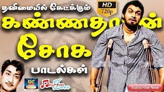 Kannadasan Tamil Sad Songs | Soga Paadalgal | Sad Hits
