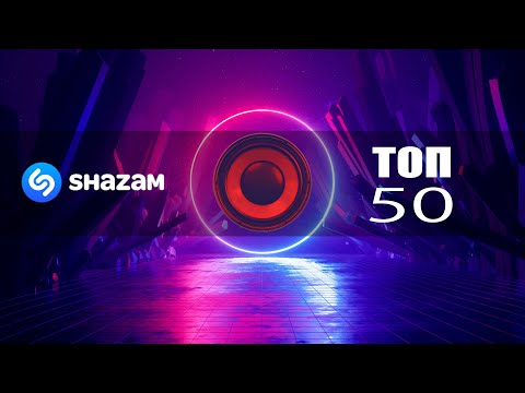 SHAZAM TOP 50