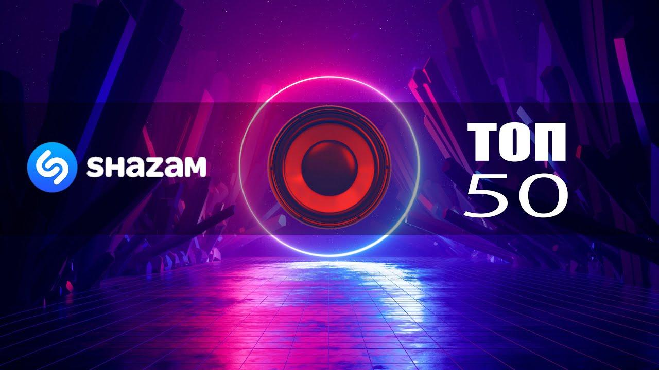 SHAZAM TOP 50 | Новинки и Хиты 👍