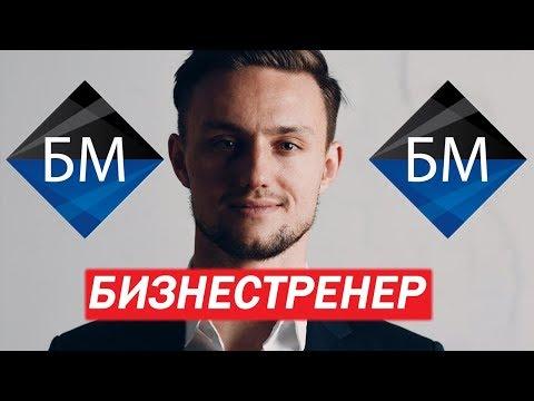 УЧЕНИК БМ\ГРАЛЬНИК МАКСИМ\MAXPOWER