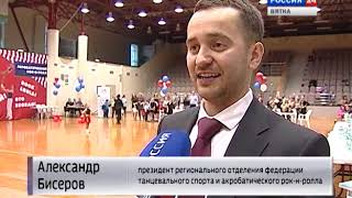 Вести. Спорт (08.12.2018)(ГТРК Вятка)