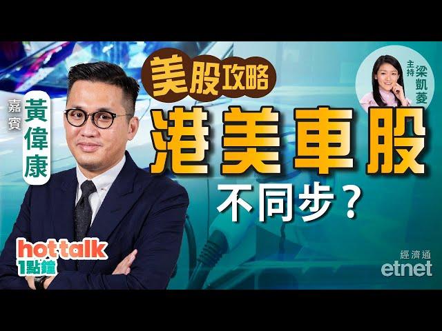 【美股篇】黃偉康:港美車股不同步?手遊股反應過度?#美股 #新能源車股 #網遊股