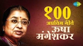 Top 100 Marathi songs of Usha Mangeshkar | उषा मंगेशकर के 100 गाने | HD Songs | One Stop Jukebox