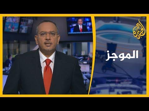موجز الأخبار - الواحدة ظهرا (2020/05/28)  - نشر قبل 3 ساعة