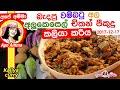 ✔ බැදපු වම්බටු අල අලුකෙසෙල් චිකන් පීකුදු කරිය Brinjal & chicken liver mixed Kaliya by Apé Amma
