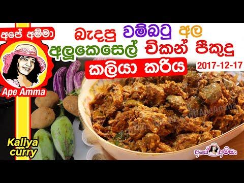 ✔ බැදපු වම්බටු අල අලුකෙසෙල් පීකුදු කරිය Brinjal & chicken liver mixed Kaliya by Apé Amma