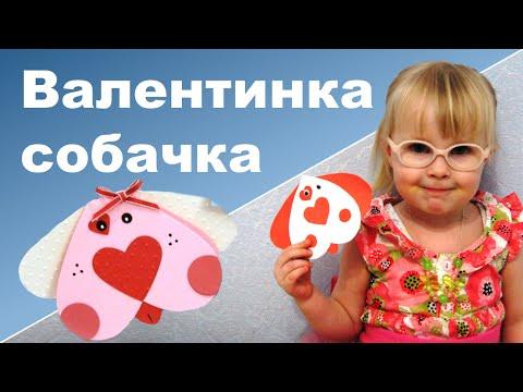 ВАЛЕНТИНКА СВОИМИ РУКАМИ ИЗ БУМАГИ для детей ♥ Валентинка собачка с ребенком