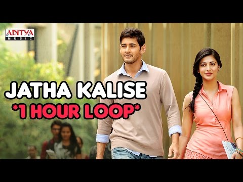 Jatha Kalise Song ★1 HOUR LOOP★ Srimanthudu Songs With Lyrics - J- Mahesh Babu, Shruti Haasan, DSP
