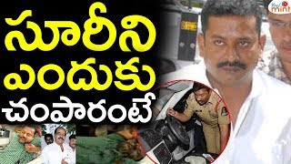Maddelacheruvu Suri Death Mystery Revealed |  M...