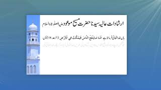 Hazrat Masih Maud as on Maqasad-e-Jalsa Salana 3