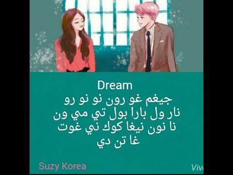 Suzy (Miss-A-) & Baekhyun ( EXO) Dream