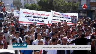 مسيرة جماهيرية في تعز تطالب الشرعية والتحالف باستكمال تحرير المحافظة