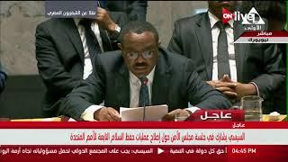 كلمة رئيس وزراء إثيوبيا خلال جلسة لمجلس الأمن حول إصلاح عمليات حفظ السلام