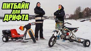 ПИТБАЙК для дрифта Устанавливаем ДРИФТ ТРАЙК комплект