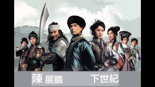 Repeat youtube video 陳展鵬 - 下世紀 (台慶劇《張保仔》片尾曲) Official Audio