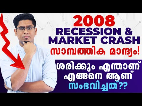 2008 സാമ്പത്തിക മാന്ദ്യം എങ്ങനെ ആണ് സംഭവിച്ചത്? 2008 Financial Crisis Explained in Detail Malayalam