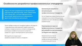 Вебинар: Применение профессиональных стандартов в организациях
